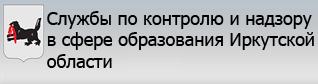 Службы по контролю и надзору в сфере образования Иркутской области