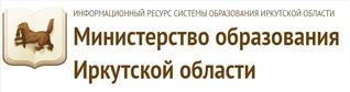 Министерства образования Иркутской области