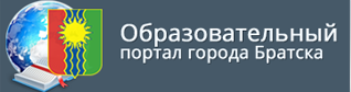 Образовательный портал г.Братска
